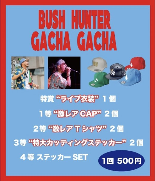 GACHA_21.3.27_
