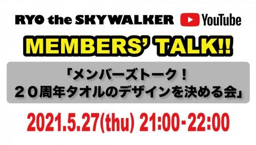 Members'-Talk_1