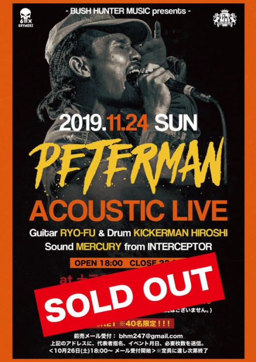 PTM_SOLD-OUT