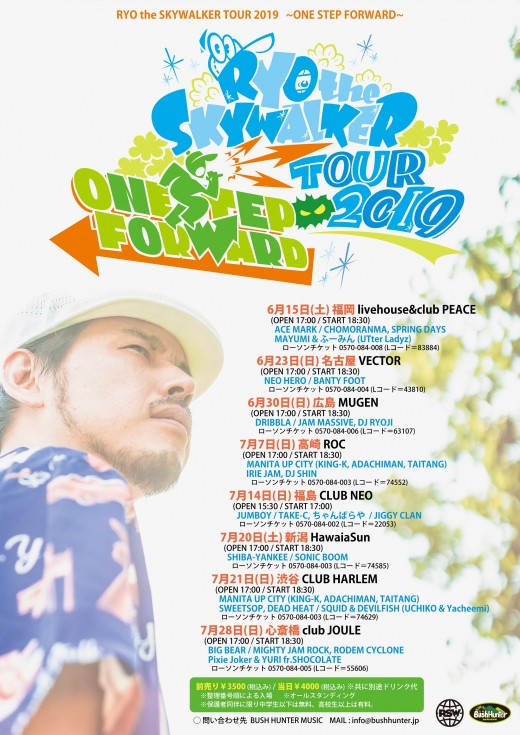 RSW TOUR 2019 ONE STEP FORWARD_FLYER_FIX