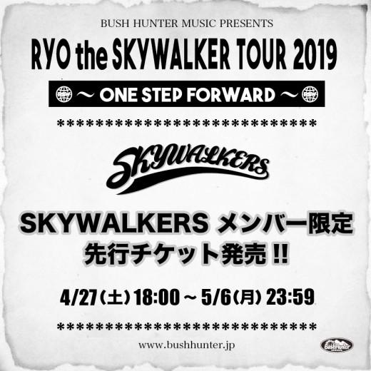 RSW-TOUR-2019_SKYS_SENKOU