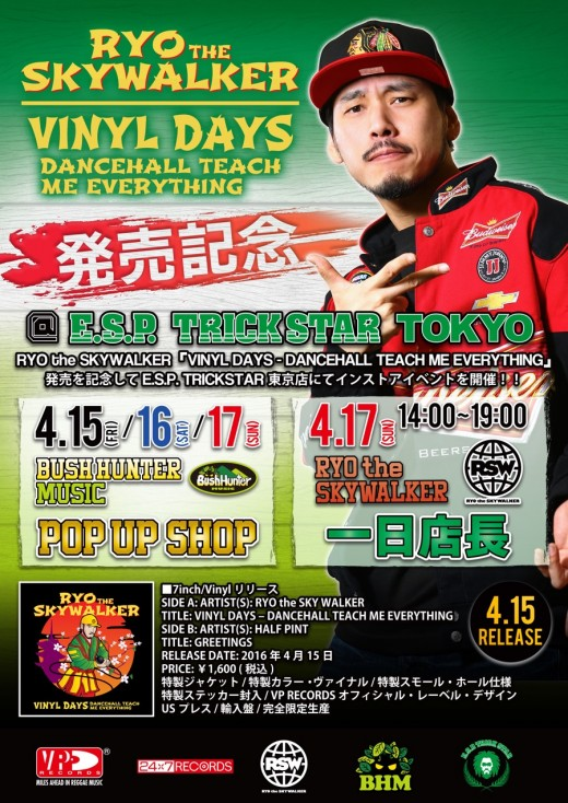 RSW-VINYL-DAYS-POP_FIX-520x734