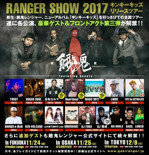 RangerShow2017_8