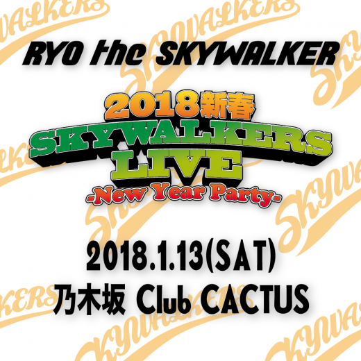 SKYWALKERS-LIVE-2018_FLYER