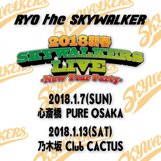 SKYWALKERS-LIVE-2018_FLYER_