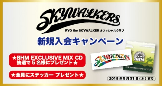 SKYWALKERS_NEW-MEMBA_EWB-BANNER