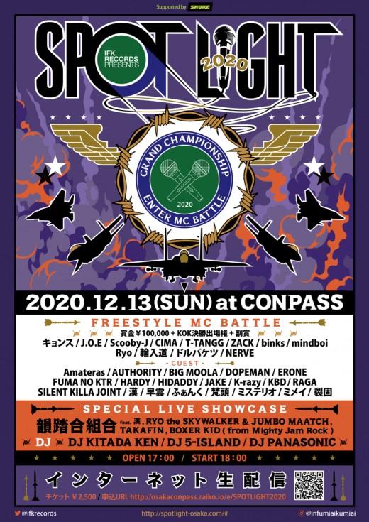SPOT LIGHT 2020_A2TATE_OSAKA4