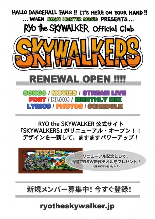 SWS_renewal