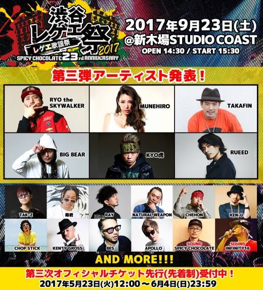 Shibuya Reggae sai_senkou