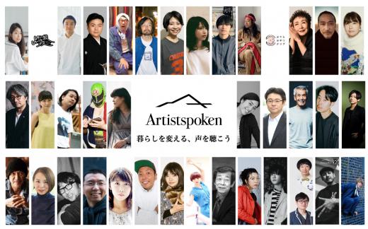 Artistspoken集合ビジュアル