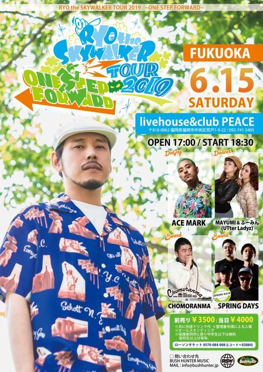 2019.6.15_RSW_ONE STEP TOUR_福岡