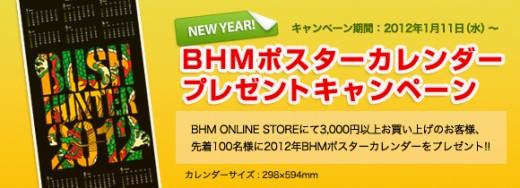 bhm_banner20