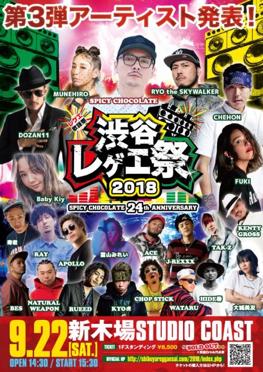2018.9.22_shinkiba_3弾