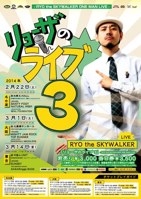 2014.2.22_3.1_3.14_リョーザのライブ3_ko