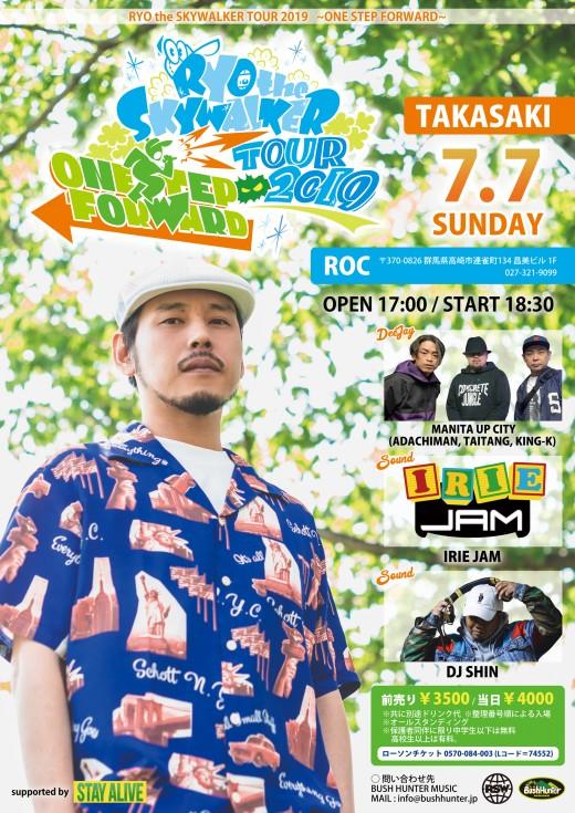 2019.7.7_RSW_ONE STEP TOUR_高崎