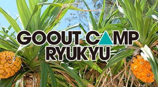 go_out_ryukyu-670x372-1-670x372
