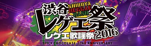 shibuya reggae sai