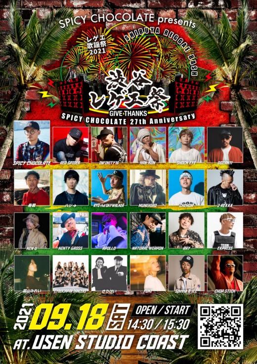 shibuyareggaesai_flyer_all3-2