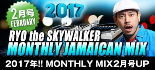 skywalkers mix_2017.2