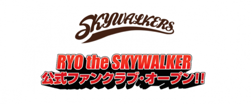 skywalkers open
