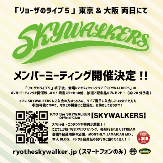 skywalkers_Shinki