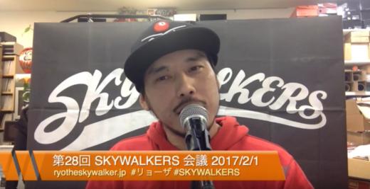 skywalkers_kaigi_2017.2