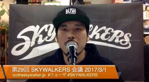 skywalkers_kaigi_2017.3